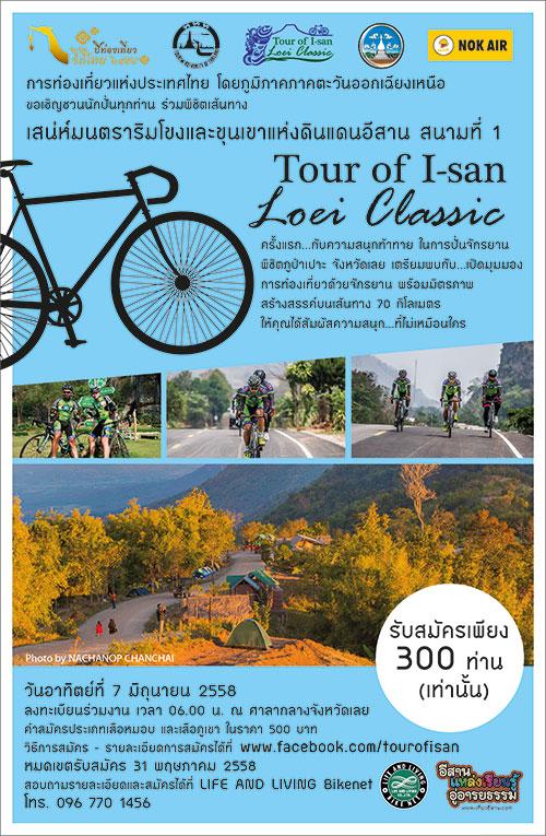 cycling_blue