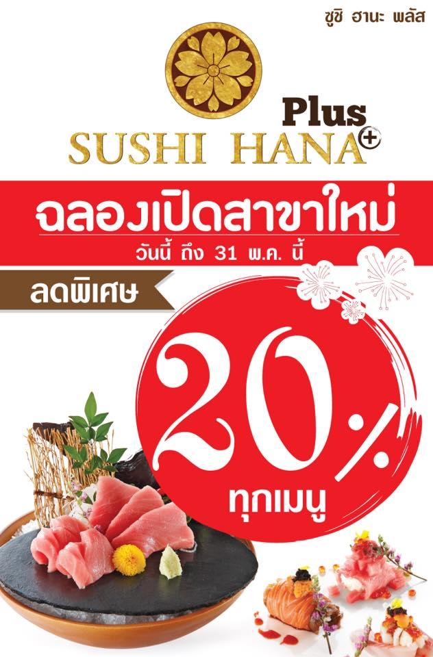 sushihana20150519