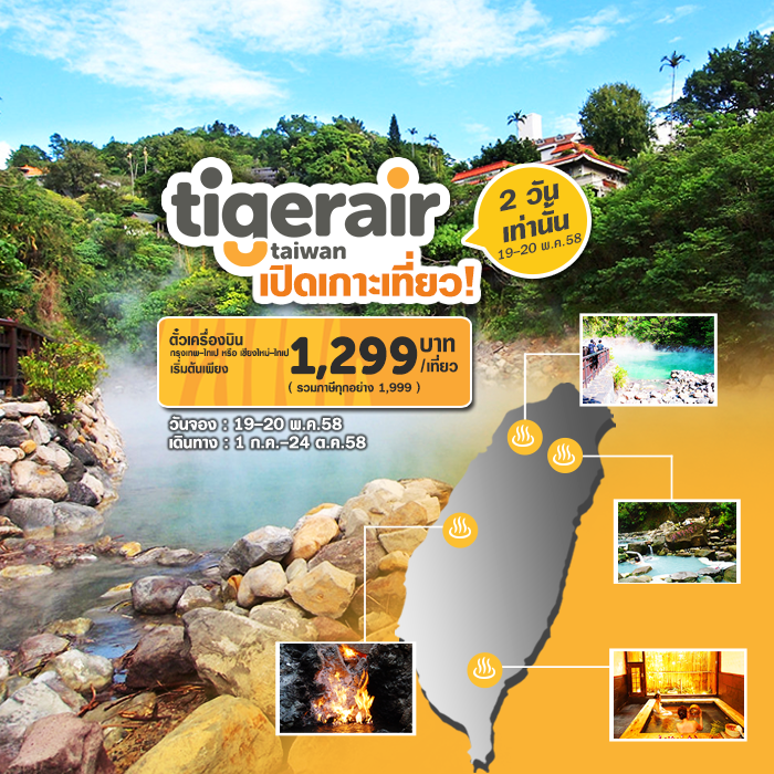 tigertaiwan20150519