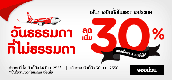 150608-th-mb-30-percent-off-for-3pax