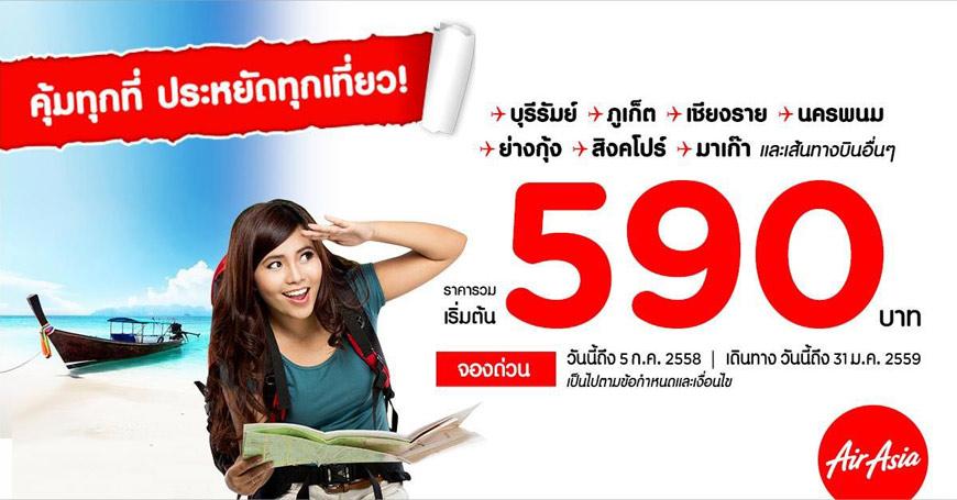 airasia20150629