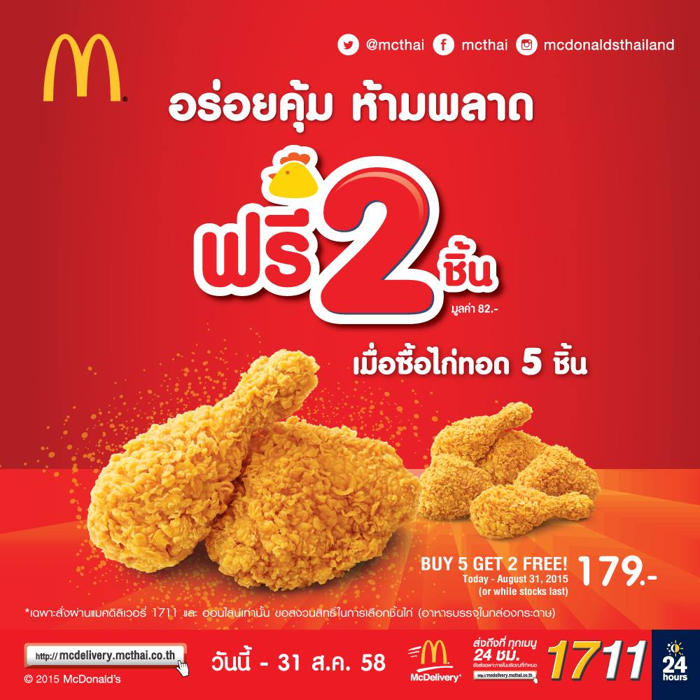 mcdonald20150611
