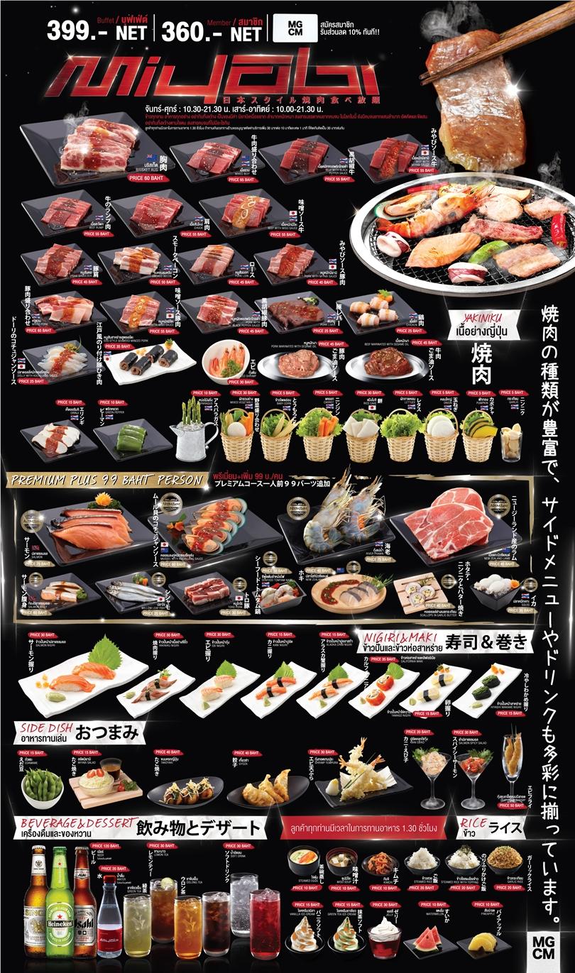 menu2014
