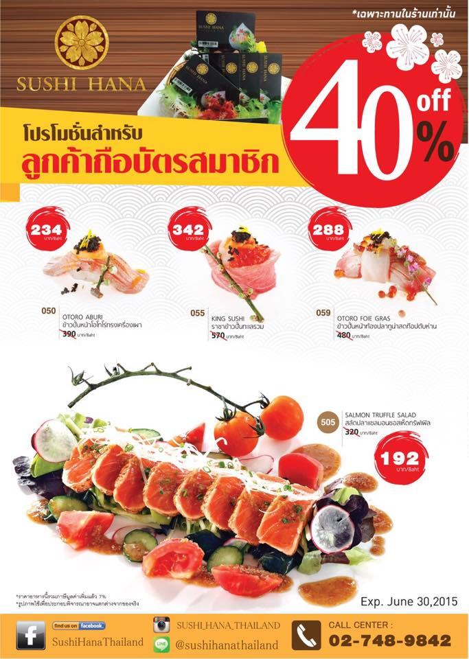 sushihana20150601-1