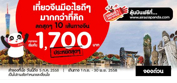airasia20150701