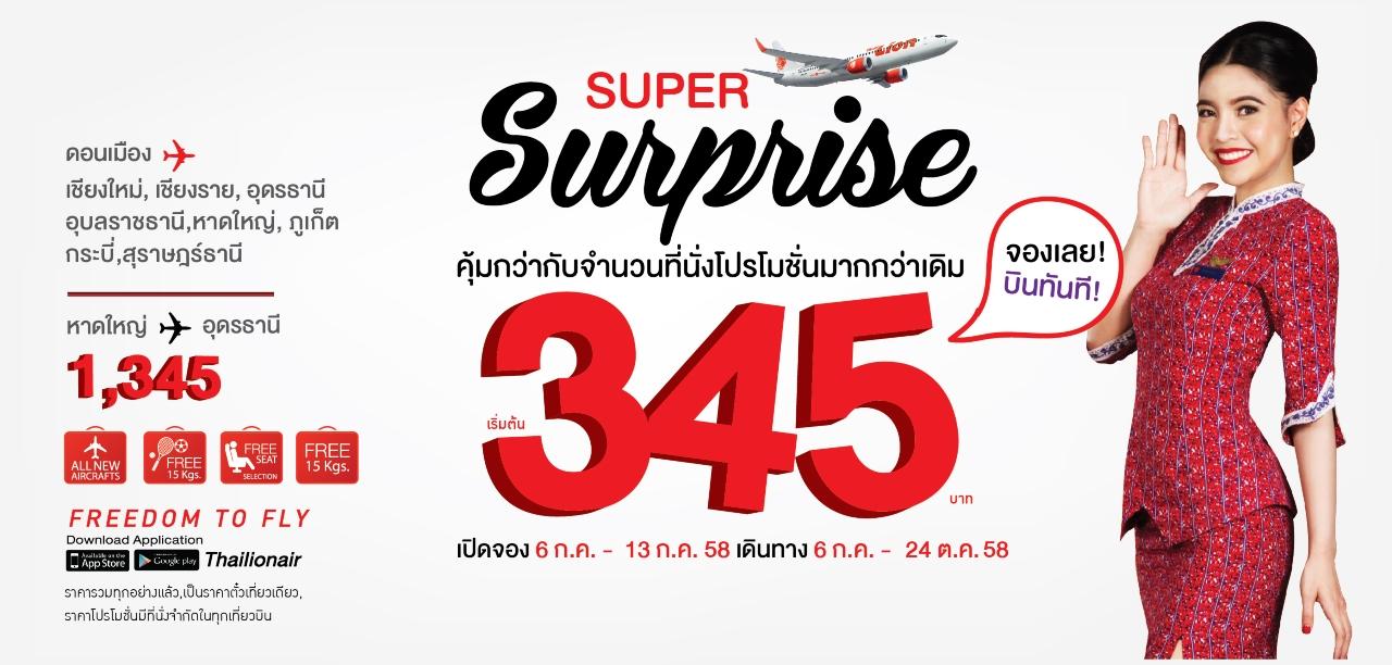 fare345th
