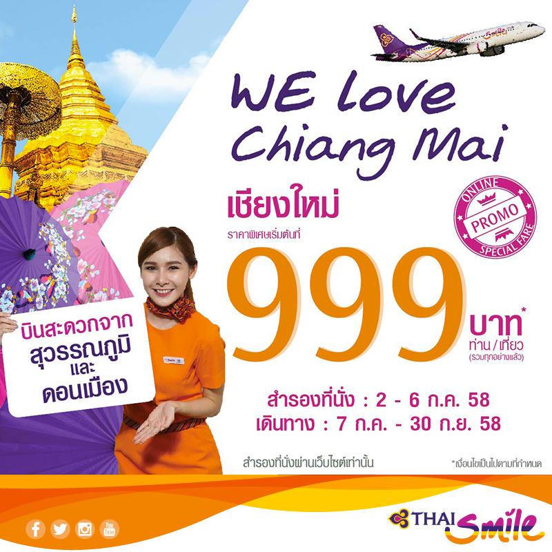 thaismile2015702-1