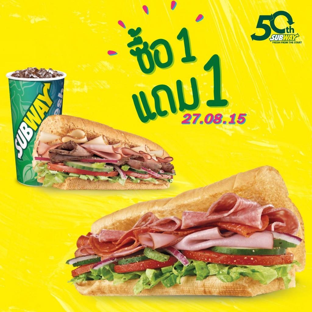 subway20150826-1