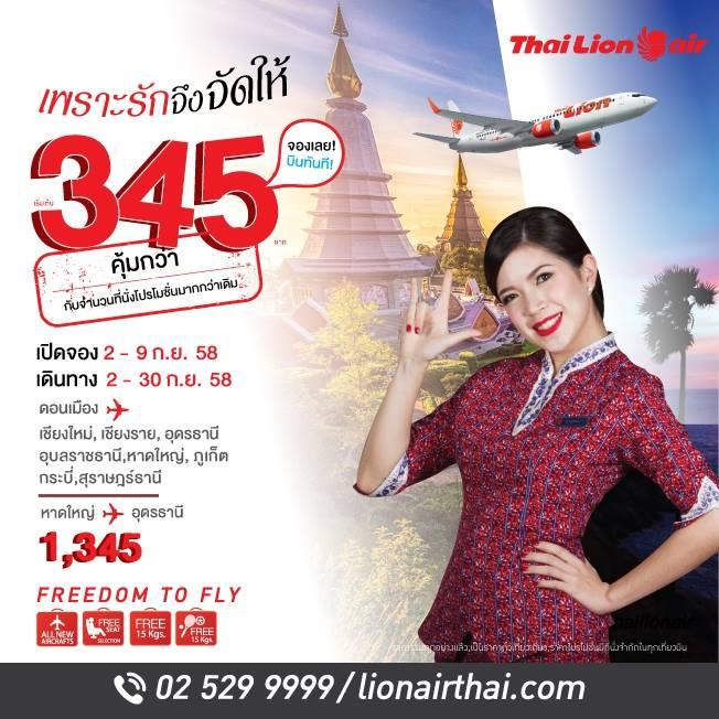 thailionair20150902