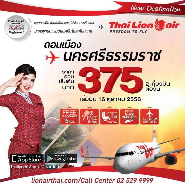thailionair20150930