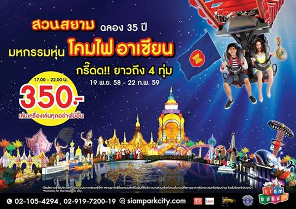 siamparkcity20151104