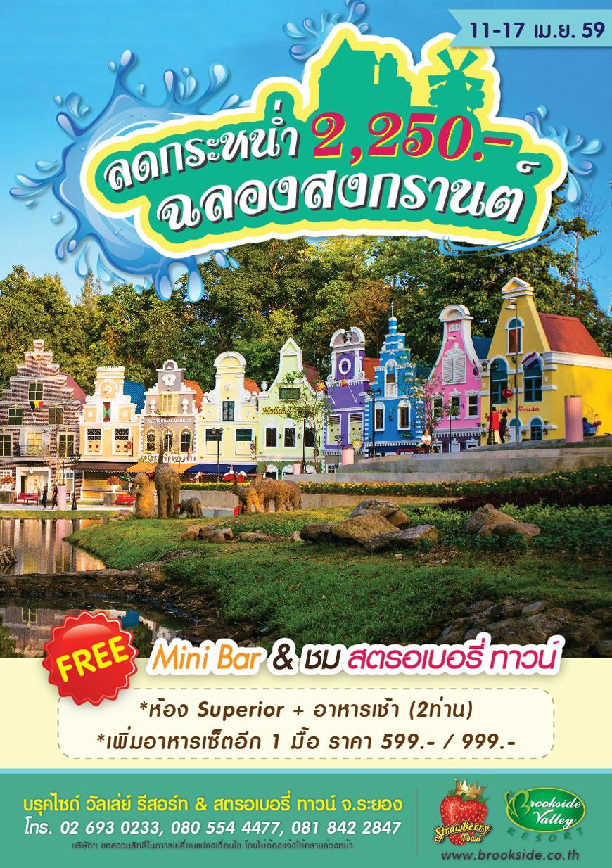 Songkran-01