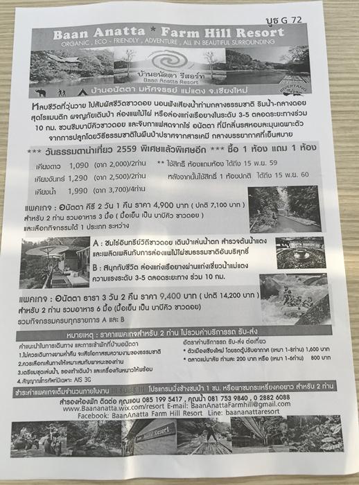 Travel-Hotel-Resort-restaurant-weekdaySpecial-Thailand-2016-4