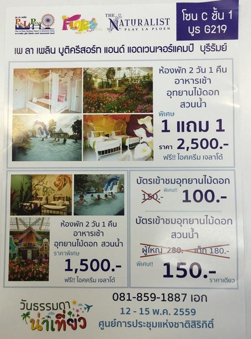 Travel-Hotel-Resort-restaurant-weekdaySpecial-Thailand-2016-5