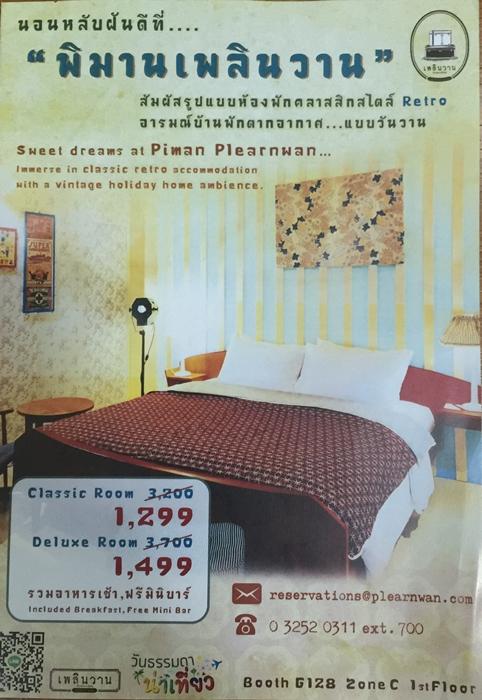 Travel-Hotel-Resort-restaurant-weekdaySpecial-Thailand-2016-6