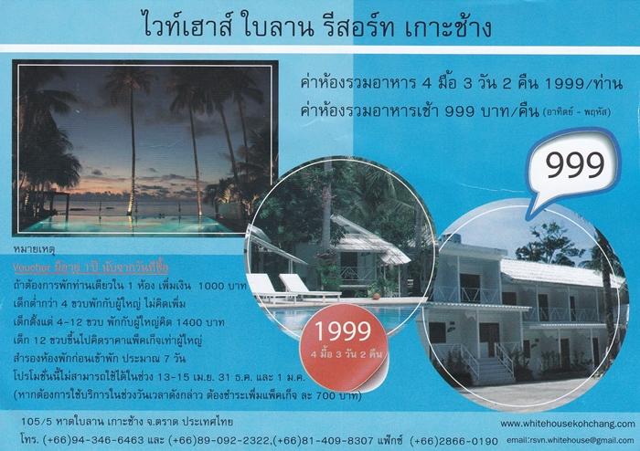 Travel-Hotel-Resort-restaurant-weekdaySpecial-Thailand-2559-1-10