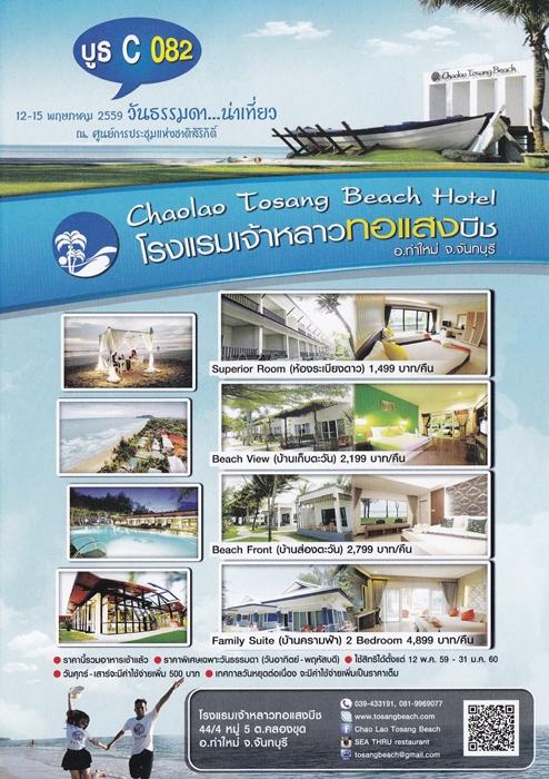 Travel-Hotel-Resort-restaurant-weekdaySpecial-Thailand-2559-1-12
