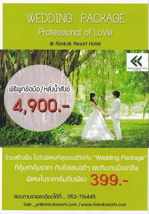 Travel-Hotel-Resort-restaurant-weekdaySpecial-Thailand-2559-1-15