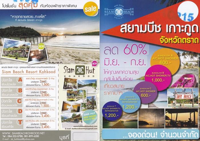 Travel-Hotel-Resort-restaurant-weekdaySpecial-Thailand-2559-1-2