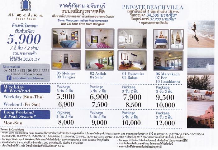 Travel-Hotel-Resort-restaurant-weekdaySpecial-Thailand-2559-1-3