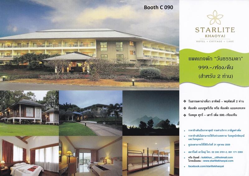 Travel-Hotel-Resort-restaurant-weekdaySpecial-Thailand-2559-1-5