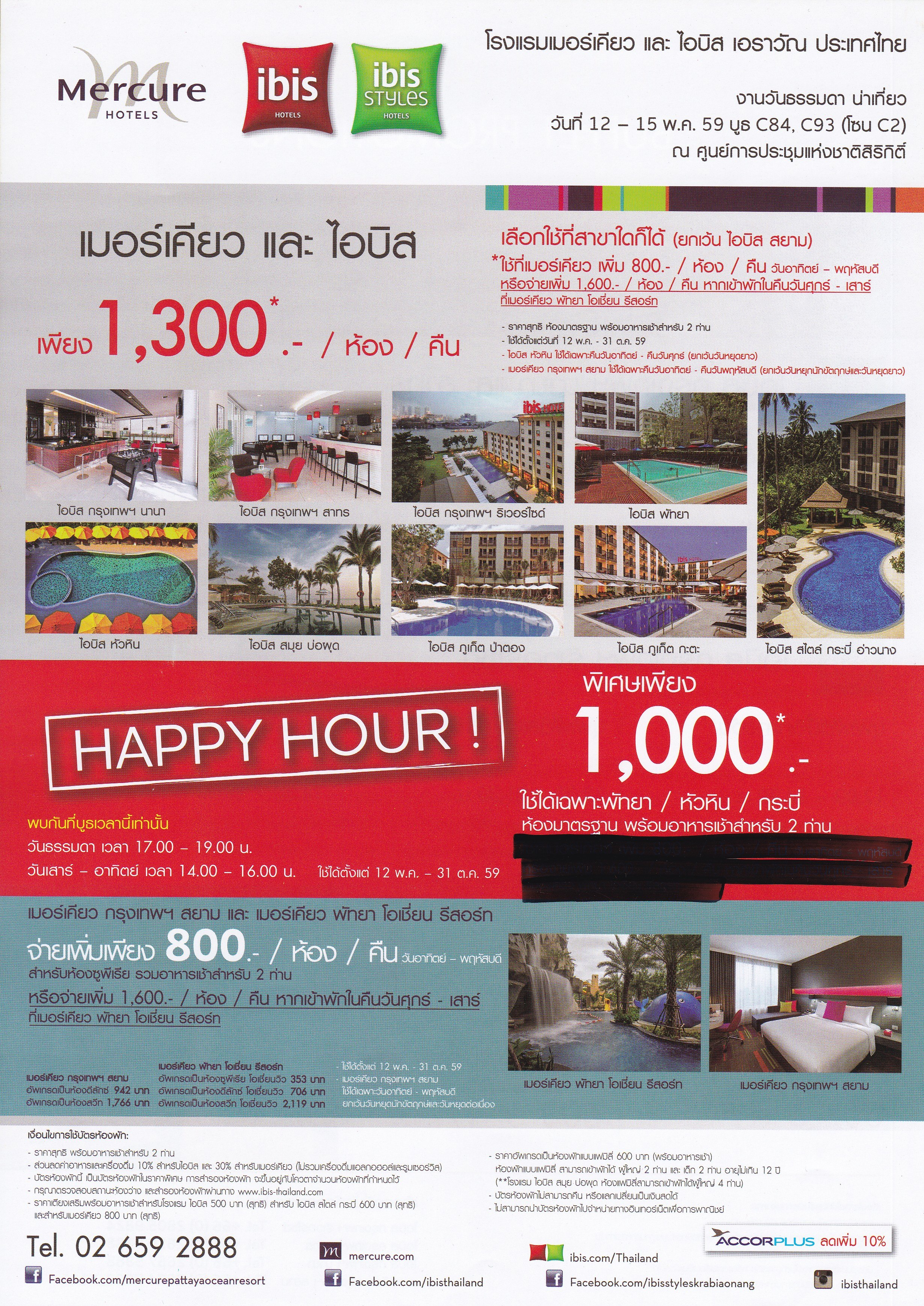 Travel-Hotel-Resort-restaurant-weekdaySpecial-Thailand-2559-1-7