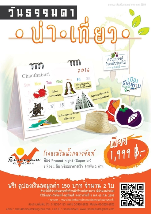 Travel-Hotel-Resort-restaurant-weekdaySpecial-Thailand-2559-1