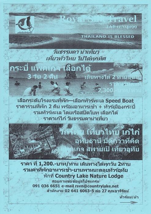 Travel-Hotel-Resort-restaurant-weekdaySpecial-Thailand-2559-13
