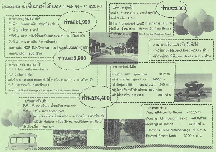 Travel-Hotel-Resort-restaurant-weekdaySpecial-Thailand-2559-14
