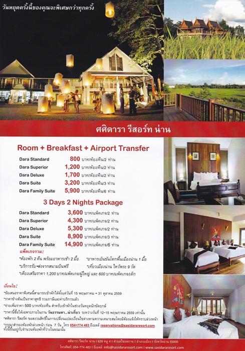 Travel-Hotel-Resort-restaurant-weekdaySpecial-Thailand-2559-17