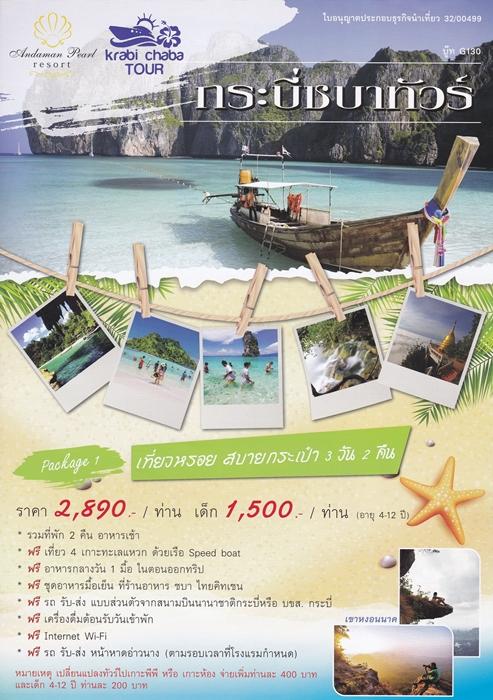 Travel-Hotel-Resort-restaurant-weekdaySpecial-Thailand-2559-2-1