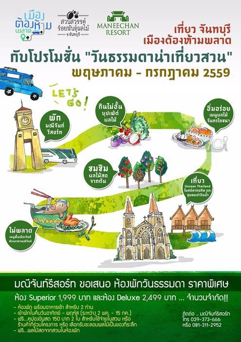 Travel-Hotel-Resort-restaurant-weekdaySpecial-Thailand-2559-2