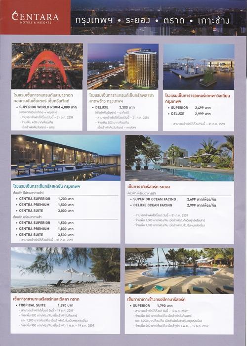 Travel-Hotel-Resort-restaurant-weekdaySpecial-Thailand-2559-3-1