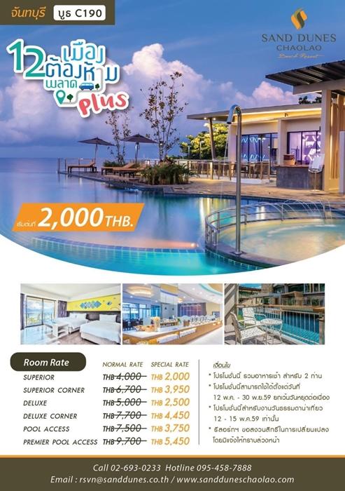 Travel-Hotel-Resort-restaurant-weekdaySpecial-Thailand-2559-3