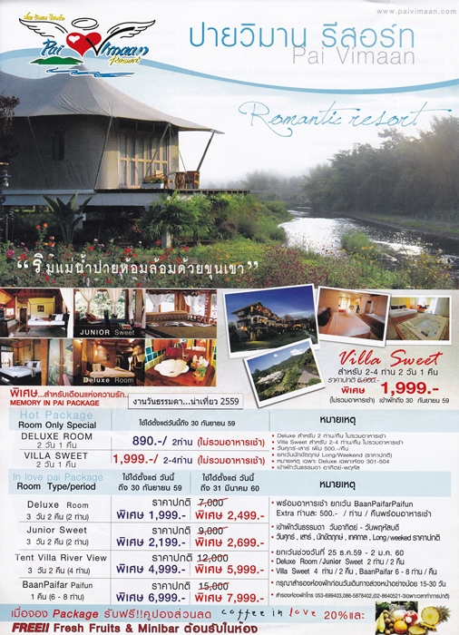 Travel-Hotel-Resort-restaurant-weekdaySpecial-Thailand-2559-4
