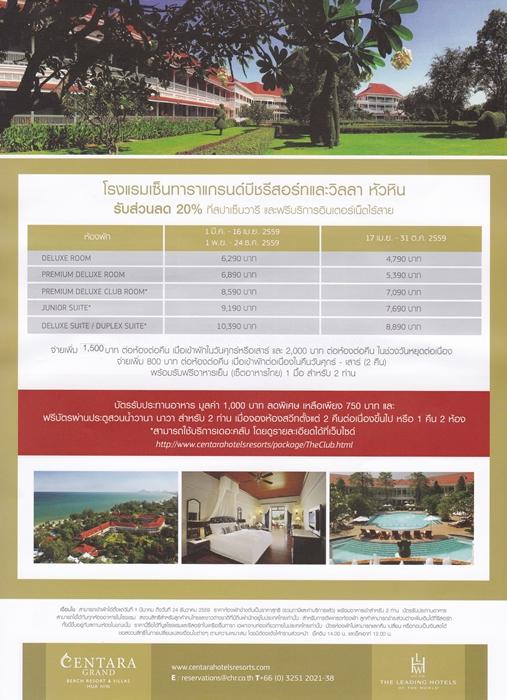 Travel-Hotel-Resort-restaurant-weekdaySpecial-Thailand-2559-5
