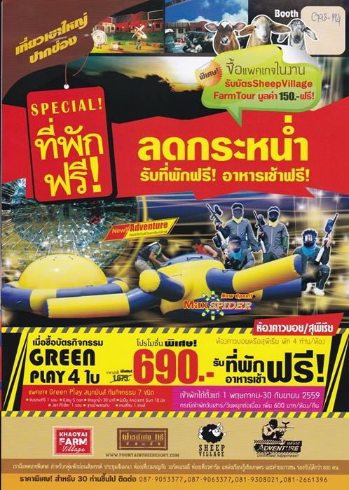 Travel-Hotel-Resort-restaurant-weekdaySpecial-Thailand-2559-7