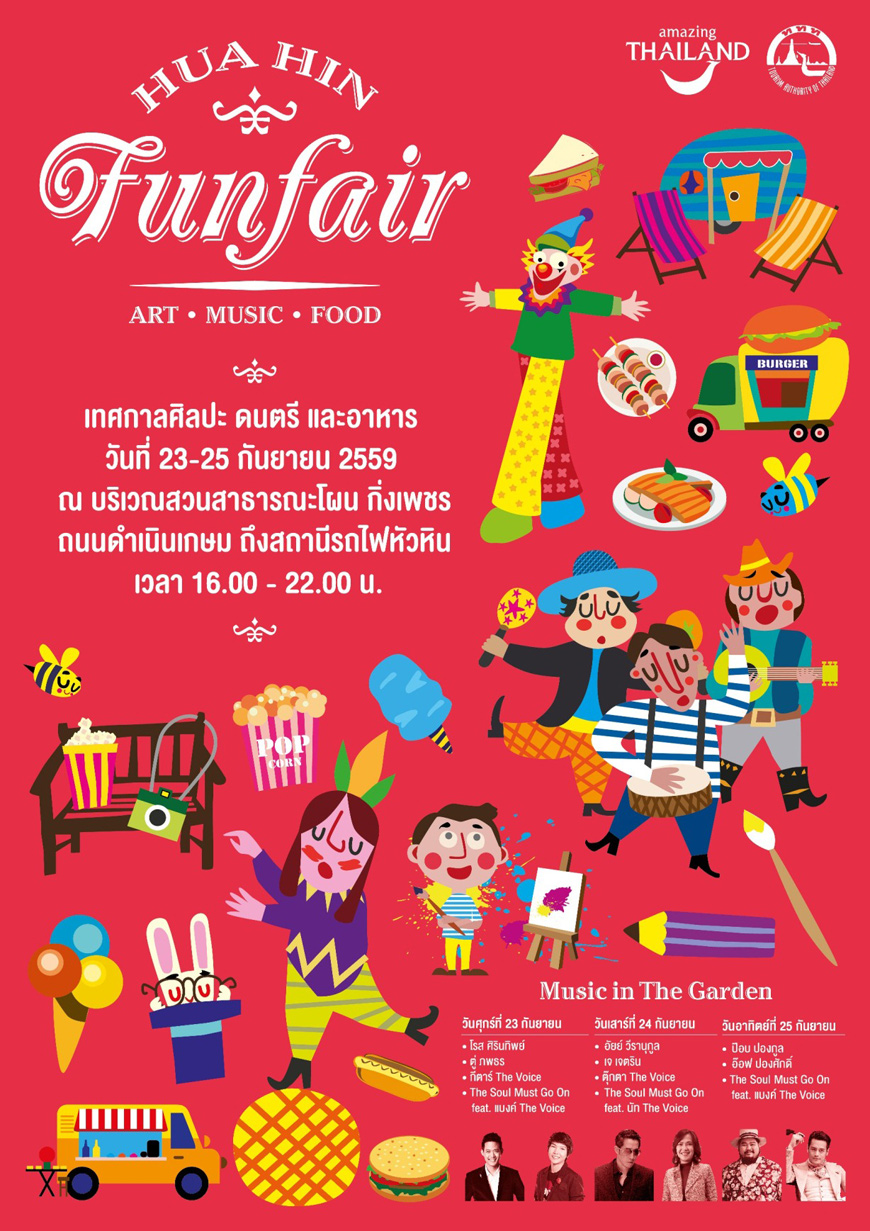 Hua-Hin-Fun-Fair-Key-Visual-01---Copy