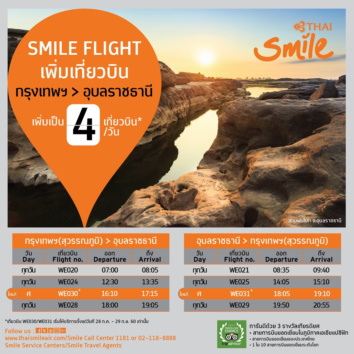 Increase Flight UBP 1