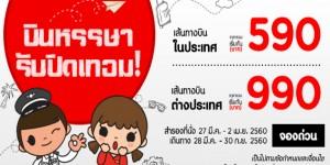 บินหรรษารับปิดเทอม! ไปกับ AirAsia บินในประเทศ เริ่มต้น 590 บาท (วันนี้ - 2 เม.ษ. 2560)