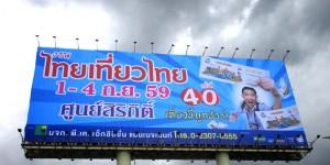 รวมโปรโมชั่นงานไทยเที่ยวไทย ครั้งที่ 40 @ศูนย์ประชุมฯสิริกิติ์ (1-4 ก.ย.59)