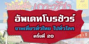 อัพเดทโบรชัวร์ล่าสุดงานเที่ยวทั่วไทย ไปทั่วโลก ครั้งที่ 20 ณ ศูนย์ประชุมฯ