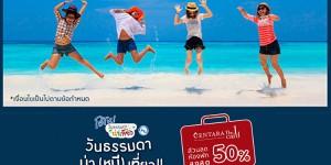 วันธรรมดา น่า(หนี)เที่ยว รับส่วนลดห้องพักสูงสุด 50% โรงแรมและรีสอร์ทในเครือเซ็นทาราประเทศไทย (วันนี้ - 31 ธ.ค. 2560)