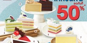 โปรโมชั่นเอสแอนด์พี เค้กตัดชิ้นที่ 2 ลด 50% (วันนี้ - 31ธ.ค.58)