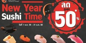 จัดเต็ม ซูชิคำโตรับปีใหม่ ลดสูงสุด 50% เริ่มแล้ววันนี้ - 31 ม.ค.60