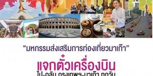 """Event : งาน """"Let's Go Macau"""" แจกตั๋วเครื่องบินไป-กลับมาเก๊าทุกวัน (22 - 25 ต.ค.58)"""