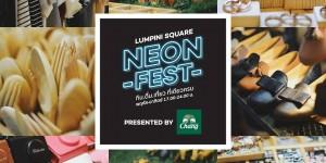 Neon Fest BKK กินดื่มเที่ยว ที่เดียวครบ ณ ลุมพินีสแควร์ (เริ่ม11ก.พ.59)