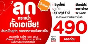โปรโมชั่น Air Asia ลดกระหน่ำทั้งเอเชีย! บินเริ่มต้นเพียง 490 บาท (19 ต.ค. - 1 พ.ย. 2558)