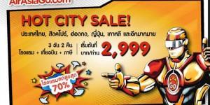 โปรโมชั่น Hot City SALE! รับส่วนลดโรงแรมสูงสุด 70%