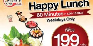 คุ้มที่สุดในสามโลก!!! ซูกิชิ โตเกียวบุฟเฟ่ต์ อร่อยจัดเต็มไม่อั้นกับบุฟเฟ่ต์สุกี้แสนอร่อย เพียง 199 บาท (วันนี้ – 31 ก.ค. 60)